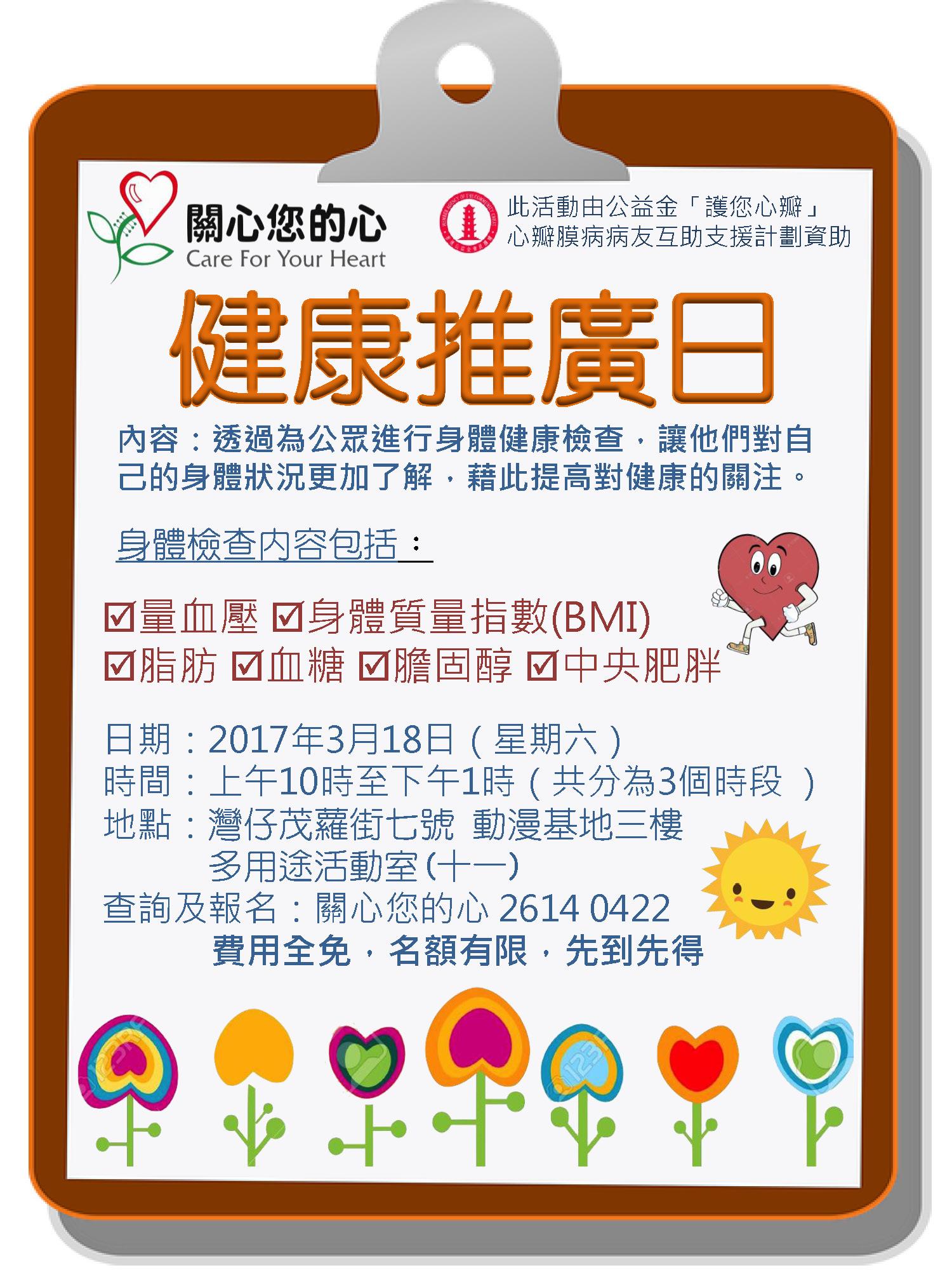 2017健康推廣日POSTER