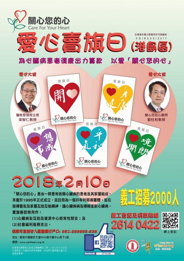 2018-02-10 關心您的心 港島區「愛心賣旗日」
