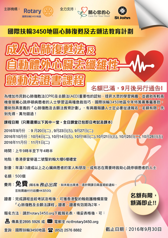 2016-09-20至2016-11-01 成人心肺復甦法及自動體外心臟去纖維性顫動法證書課程 (名額已滿,9月後另行通告!)