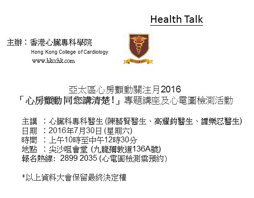 2016-07-30 「心房顫動 同您講清楚!」專題講座及心電圖檢測活動