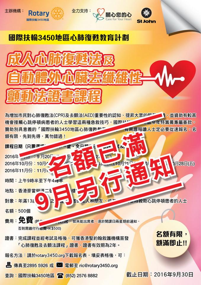 2016-09-20至2016-11-01 成人心肺復甦法及自動體外心臟去纖維性顫動法證書課程 (名額已滿,9月另行通知)