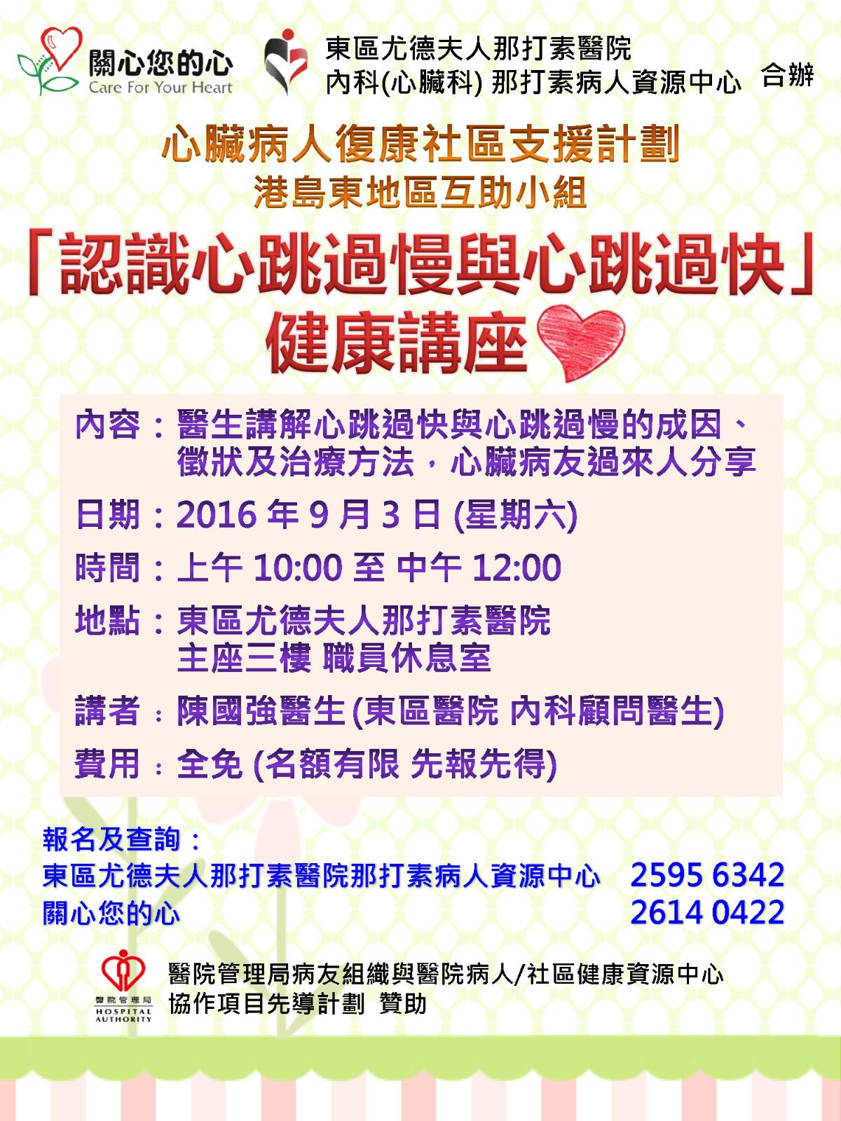 2016-09-03 東區醫院 – 心臟病人復康社區支援計劃 「認識心跳過快與心跳過慢」健康講座