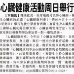 2016-09-08 心臟健康活動周日舉行