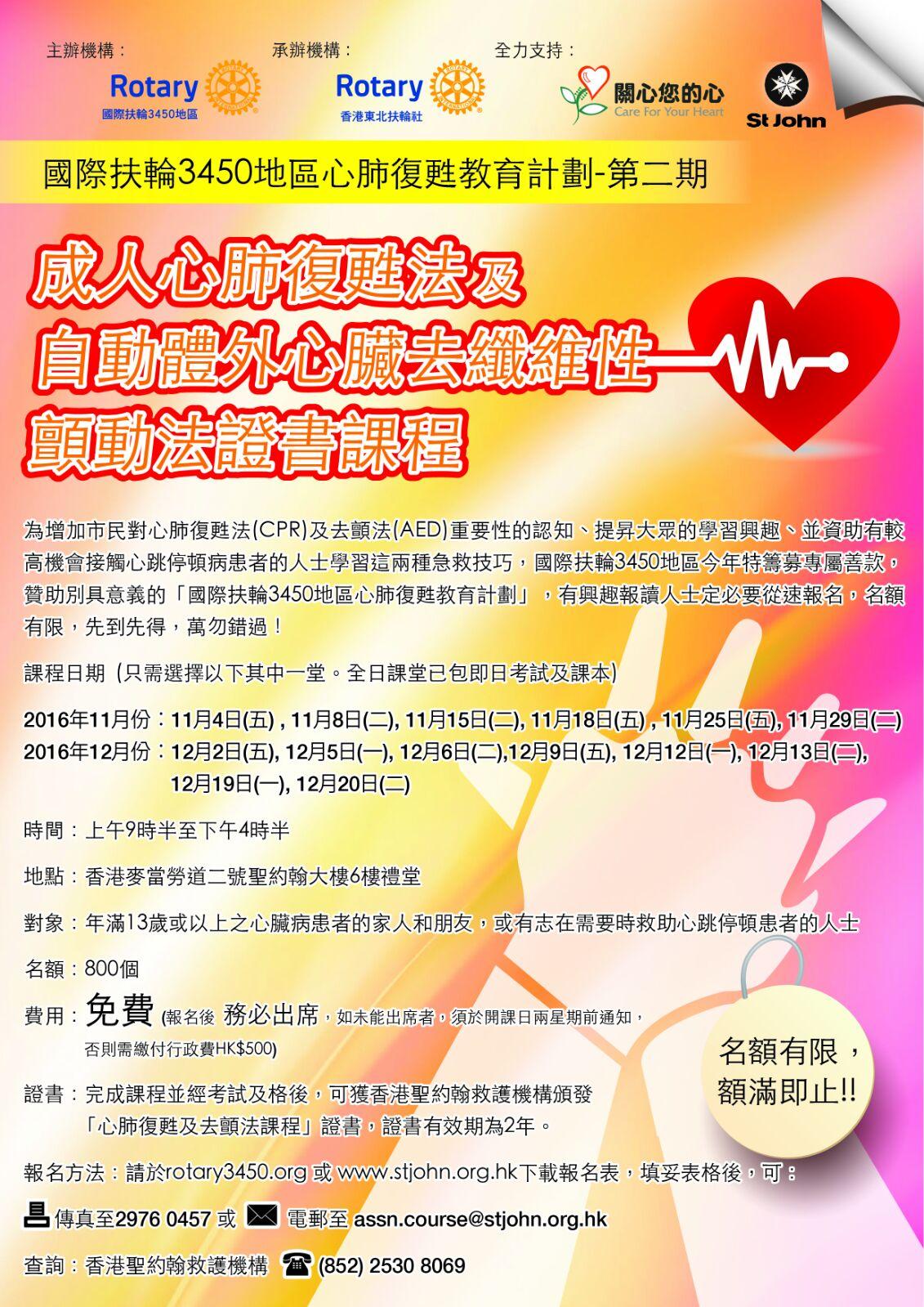 國際扶輪 3450 地區心肺復甦及去顫法教育計劃 - 第二期