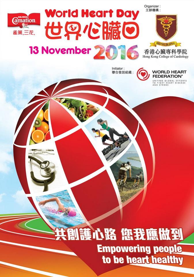 2016-11-13 世界心臟日2016