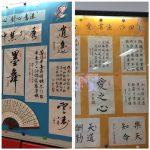 2016-09-30 『港鐵社區畫廊』本會書法班作品展