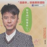 2017-01-23 「復康券」慈善籌款運動
