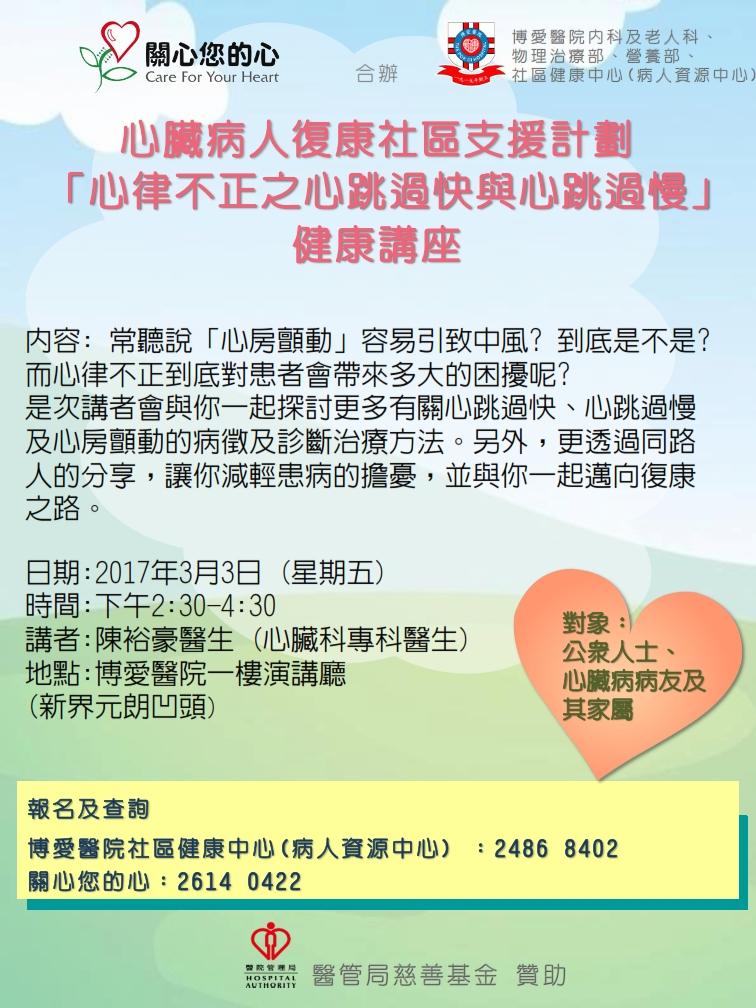 HA Poster_TALK 03032017_001