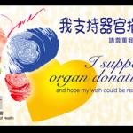 2017-01-23 器官捐贈 3S
