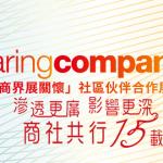 2017-02-15 誠邀出席「商界展關懷」社區伙伴合作展2017