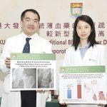 2017-04-12 醫 For Effective 港大發現新型薄血藥 可降低骨折風險逾三成