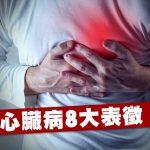 2017-04-20 香港第3大疾病殺手 拆解心臟病表徵