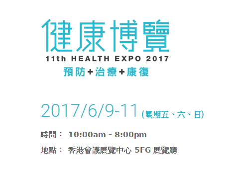 2017-05-25 【會員通告】免費索取「健康博覽2017」門票