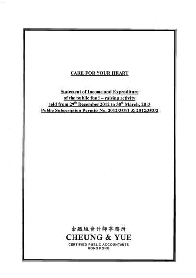 籌款活動公開報告 2012年12月29日-2013年3月30日