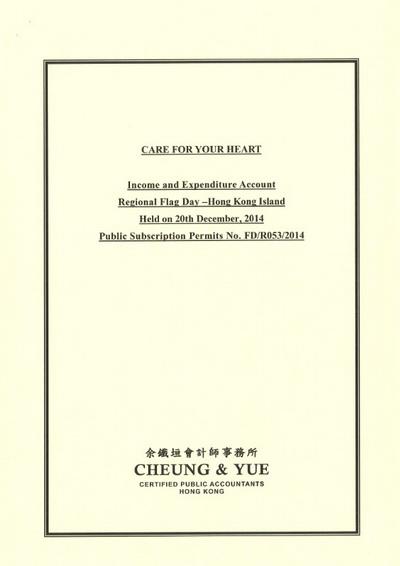 籌款活動公開報告 2014年12月20日