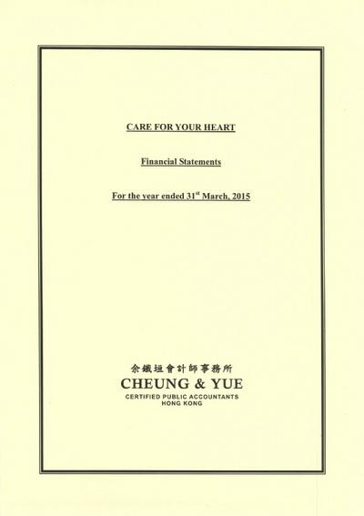 核數報告 2014-2015