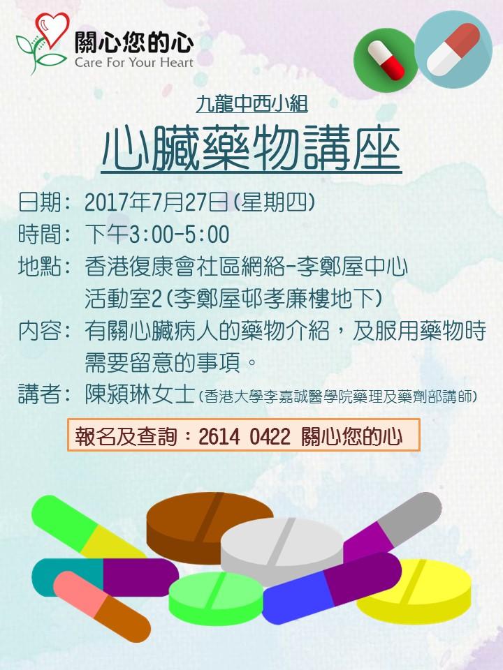 九龍中西小組 — 心臟藥物講座2017-07-27