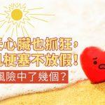 2017-06-21 夏天心臟也抓狂,心肌梗塞不放假!5大風險中了幾個?