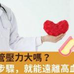2017-07-19 你的血管壓力大嗎?減壓七步驟,就能遠離高血壓