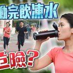 2017-08-19 你要知:飲凍水令血管收縮?必讀運動後禁忌
