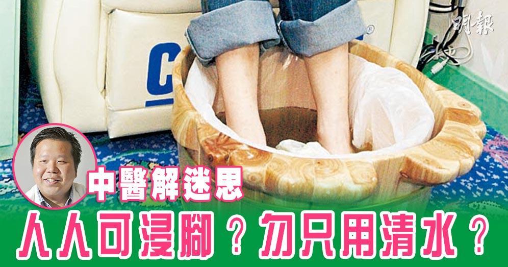 2017-08-30 【中醫解迷思】人人可浸腳?清水浸會腳腫?鹽水浸腳助安眠?