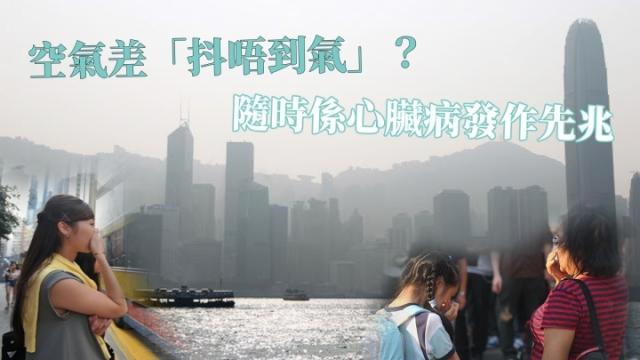 2017-11-07 【健康online】空氣差「抖唔到氣」?隨時係心臟病發作先兆