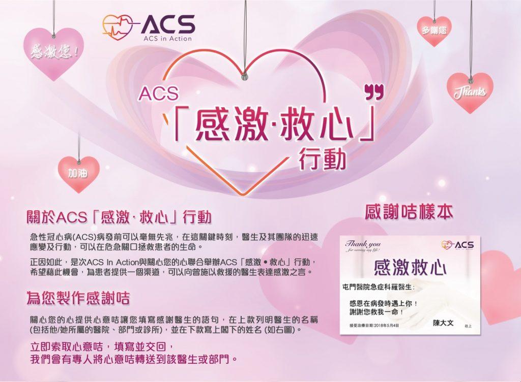 ACS「感激•救心」行動