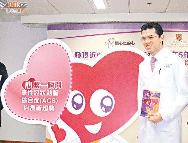 余卓文表示,新抗血小板藥物「替格瑞洛」可降低急性冠心病病人復發及死亡率,效果較舊藥理想。