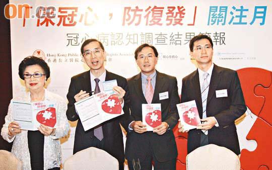劉育港(左二)、譚劍明(右二)及公立醫院心臟醫生協會學術委員會副主席陳志堅(右一)呼籲患者提高自理意識,減低復發風險。