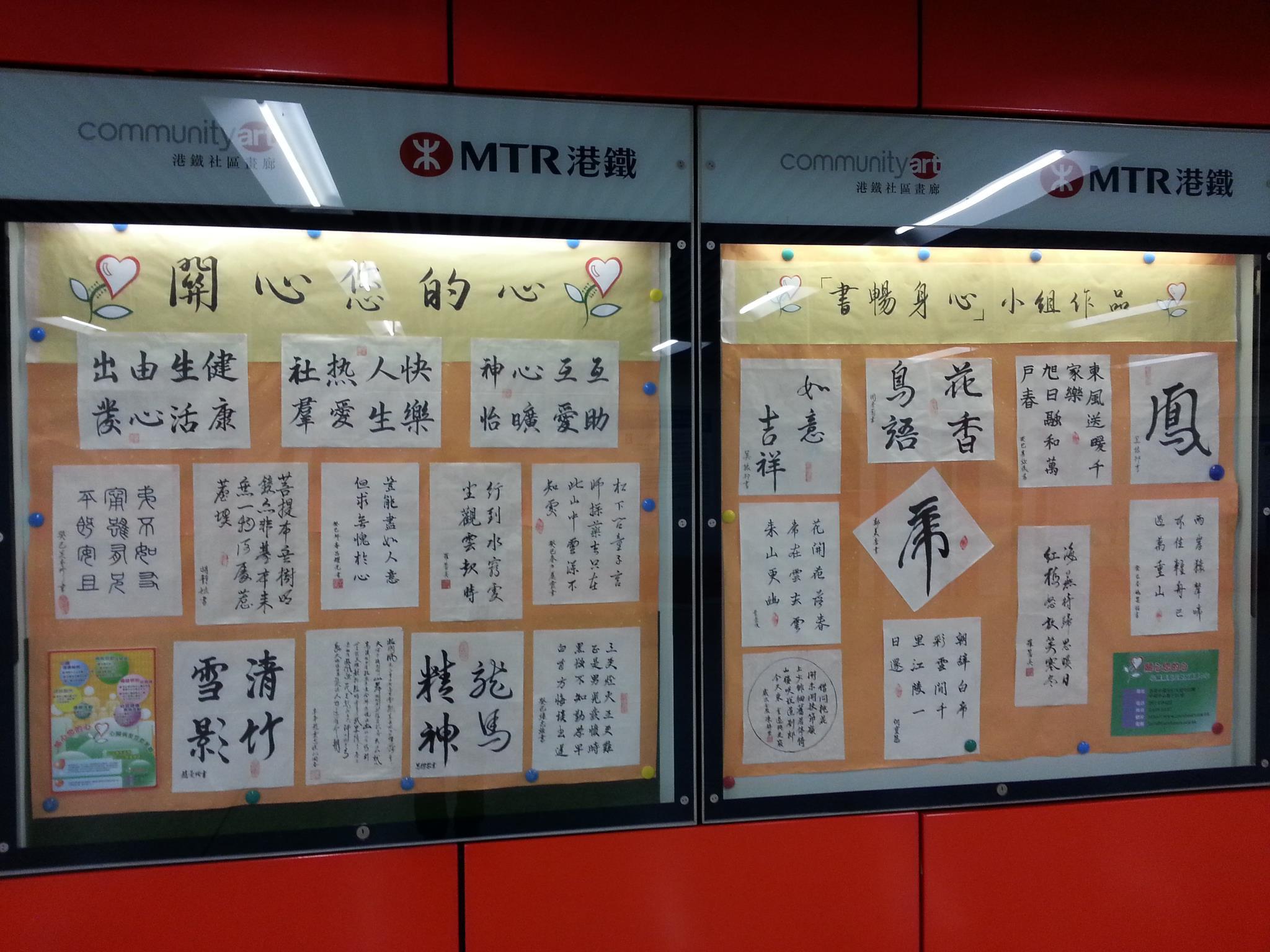 中環地鐵站書法展覽