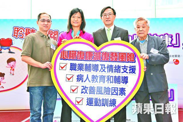 ■譚劍明醫生(右二)表示,每周兩小時復康運動可減冠心病復發率。