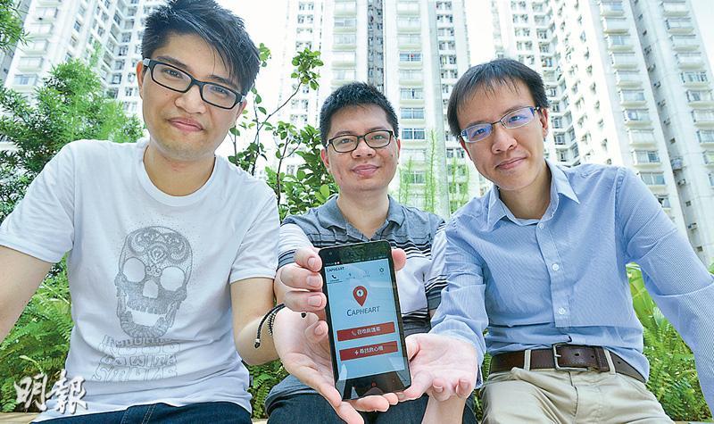 圖2之1 - 「Capheart 急救心」手機應用程式創辦人Michael(左起)、Henry與Victor,一年前開始着手構思設立一個提供「救心機」位置的手機程式,希望利用科技爭分奪秒,助病發者於救護車到達前得到急救,增加生存希望。(黃志東攝)