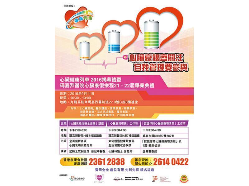 心臟健康列車活動於本周日舉行。