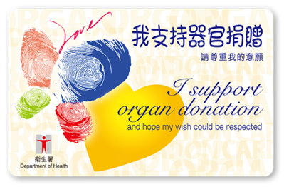 I Support Organ Donation