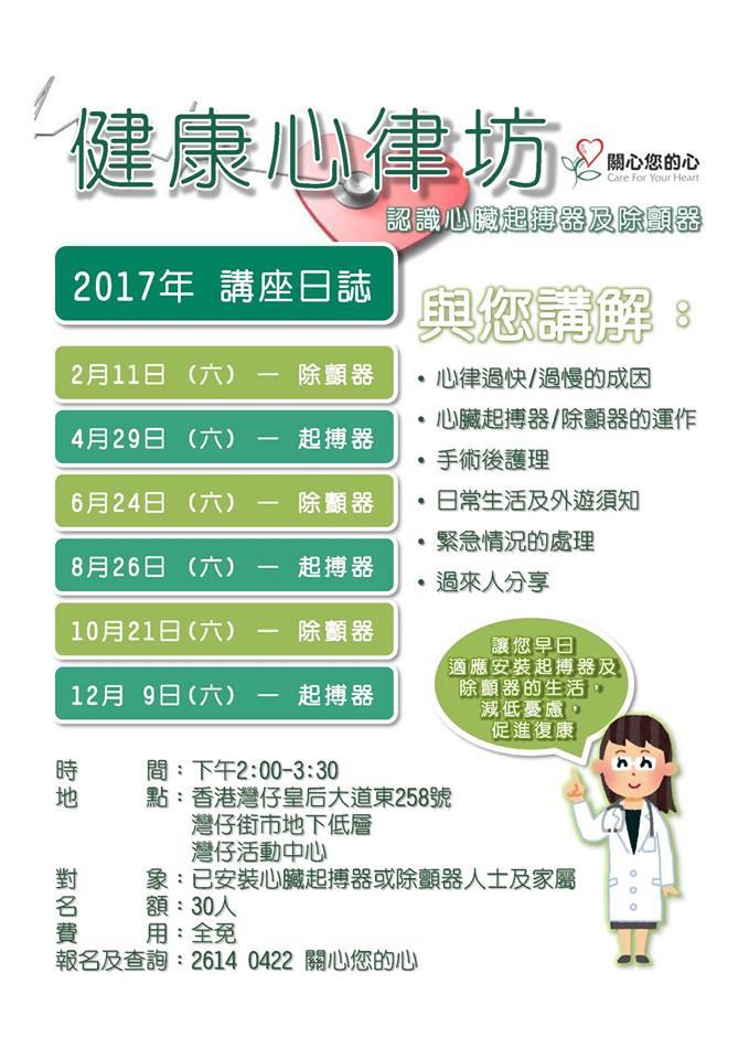 健康心律坊2017