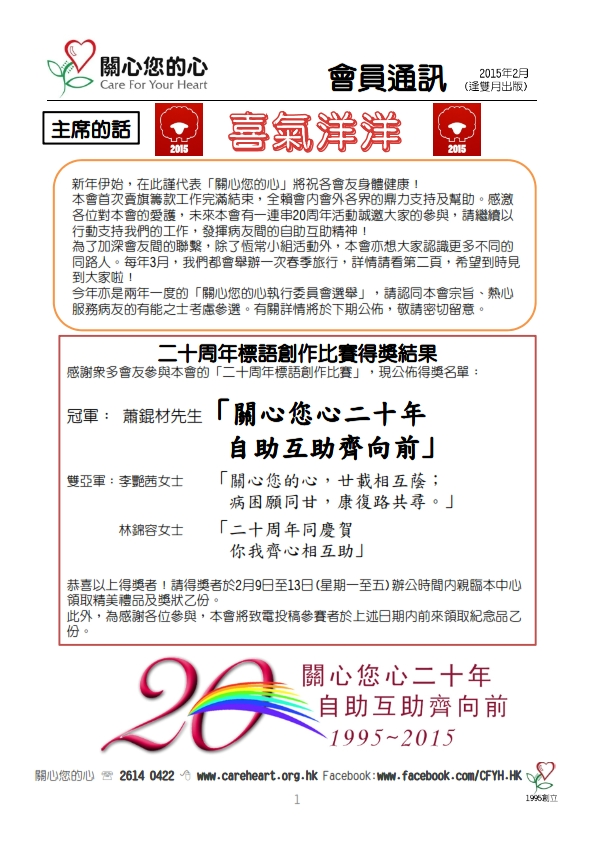 【會員通訊】2015年2月