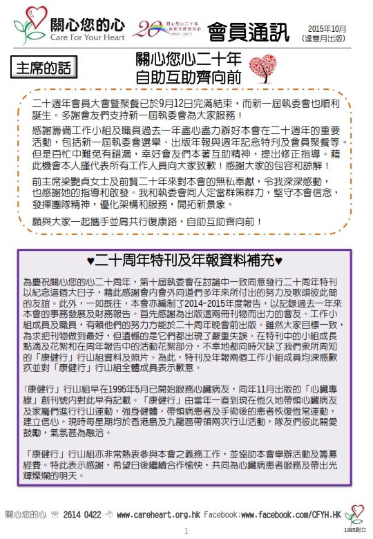 【會員通訊】2015年10月