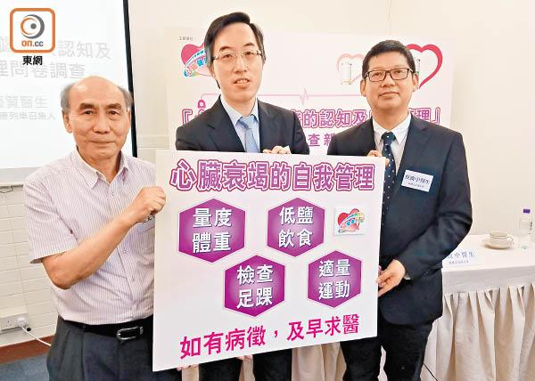 調查發現有四成心衰竭受訪病人缺乏自我管理。(左至右:病人莫先生、陳藝賢、蔡致中)(劉俊鈺攝)