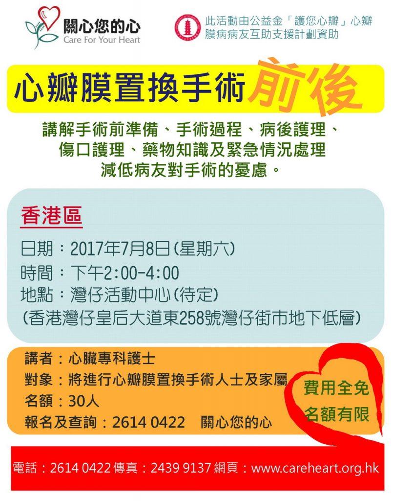 2017-07-08 心瓣膜置換手術「前」「後」講座