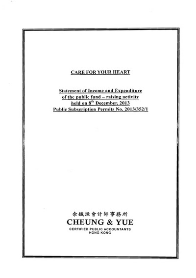 籌款活動公開報告 2013年12月8日