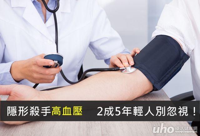 2017-06-02 隱形殺手高血壓 2成5年輕人別忽視!