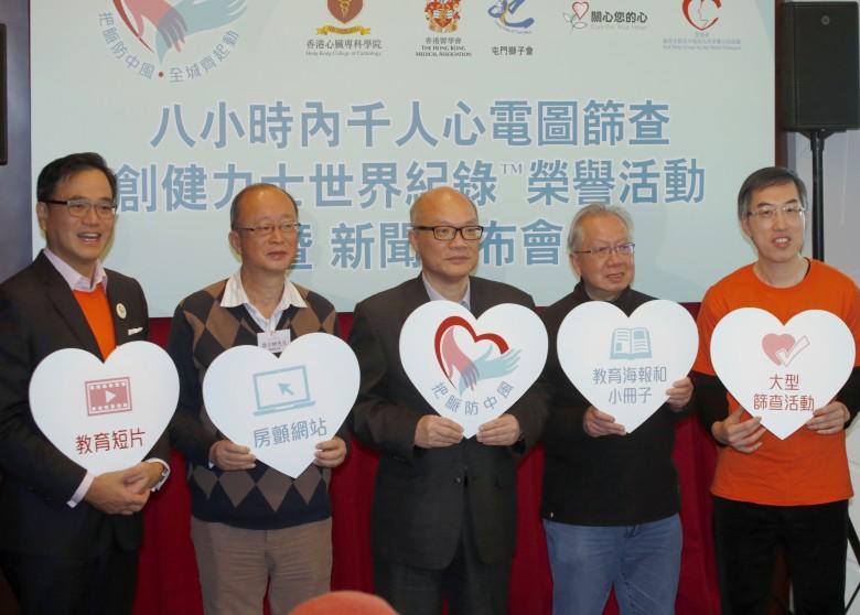 香港心臟專科學院與屯門獅子會舉行「心房顫動社區心電圖篩查」活動。(黃偉邦攝)