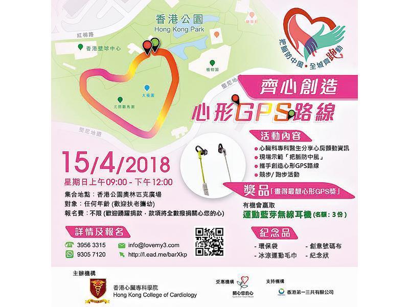 2018-04-16 緩跑活動為房顫患者籌款