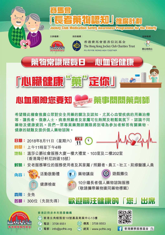 「心臟健康 '藥'定你」藥物常識展覽日