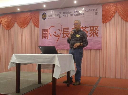 社區健康教育講座