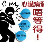 2018-06-15 心臟病發唔等得