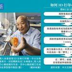 2018-06-18 中大研幹細胞溝「墨水」 打印心臟組織