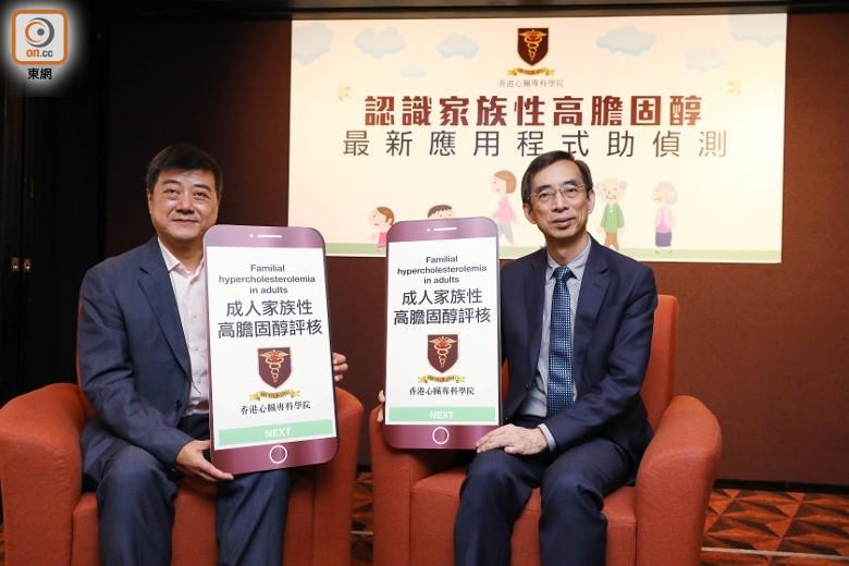 香港心臟專科學院開發手機應用程式,助市民了解是否高膽固醇的高危一族。(何量鈞攝)