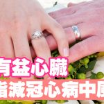 2018-06-19 英國研究:婚姻益心 減冠心病中風風險