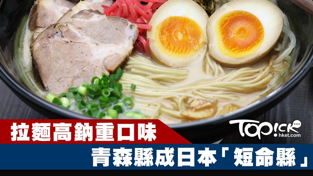 青森縣民喜歡吃拉麵時喝光湯,令青森縣成為全日本的「最短命縣」。